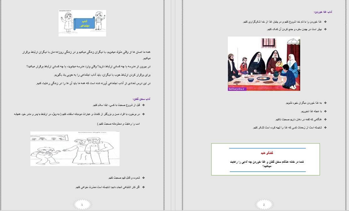 طراحی واحد یادگیری مطالعات (آداب اسلامی)