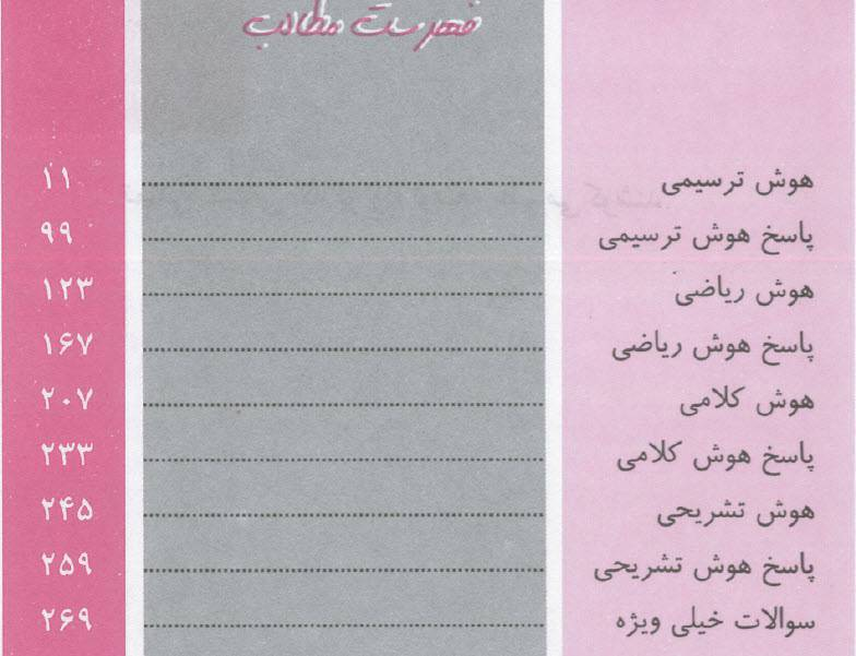 کتاب کامل تست های هوش و خلاقیت ( کلامی و غیرکلامی ) , 284 صفحه تست به همراه پاسخنامه تشریحی
