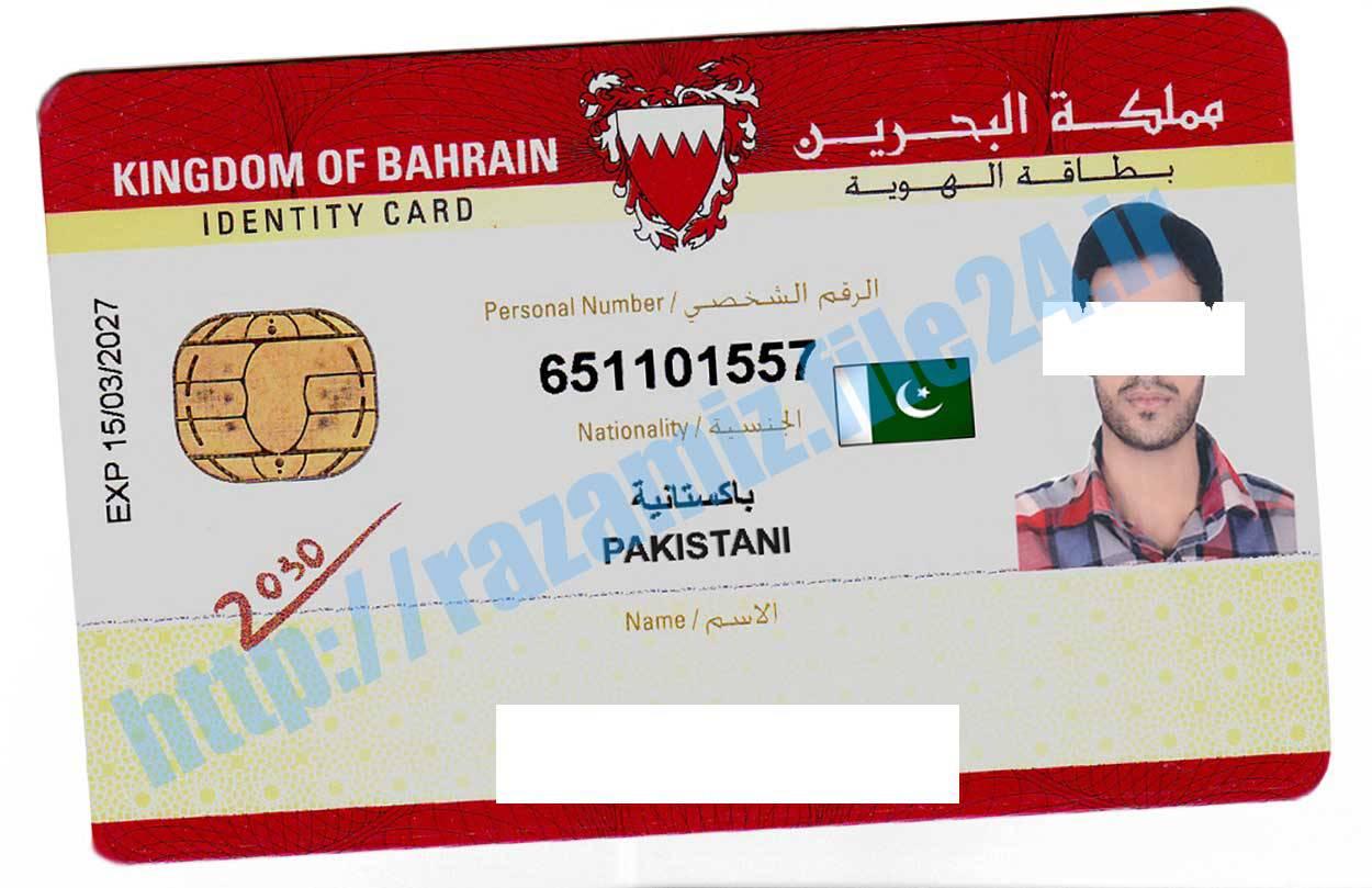 دانلودکارت شناسایی شهروندی بحرین