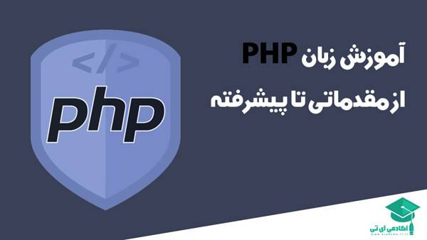 پکیج های آموزشی PHP