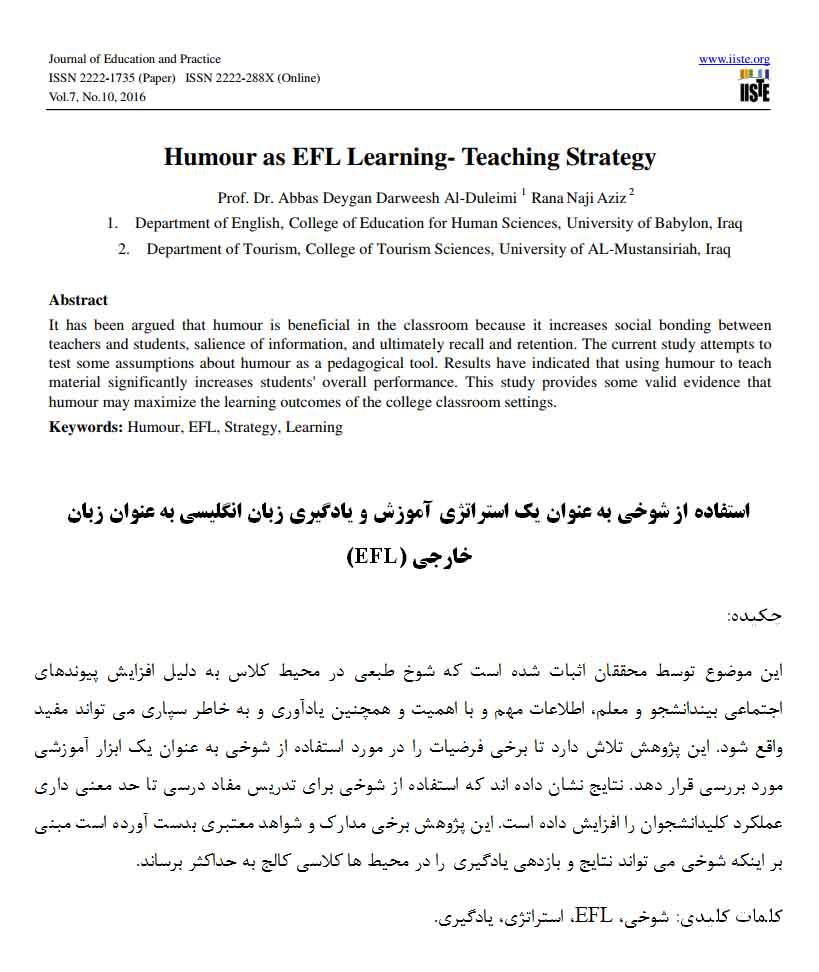 استفاده از شوخي به عنوان يك استراتژي آموزش و يادگيري زبان انگليسي به عنوان زبان خارجي (EFL)