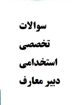 سوالات تخصصی  آزمون استخدامی دبیر معارف اسلامی