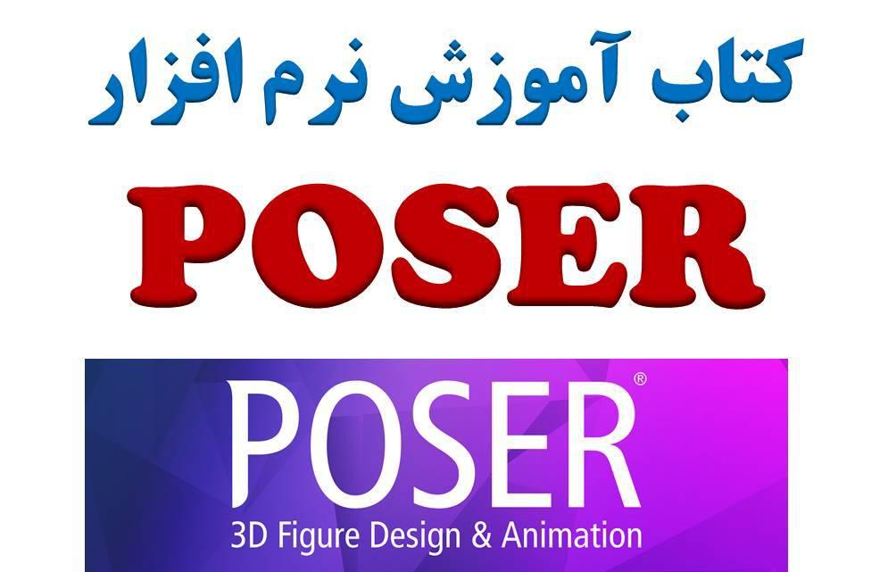 کتاب آموزش Poser por ( طراحی کاراکتر سه بعدی  و  تصویر سازی حرفه ای )