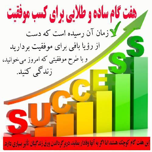 مهمترین قدمهایی که برای رسیدن به موفقیت باید بردارید