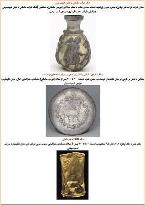 اجسام باستانی
