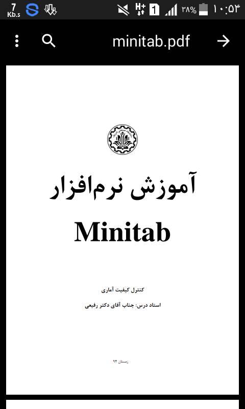 آموزش نرم افزار minitab
