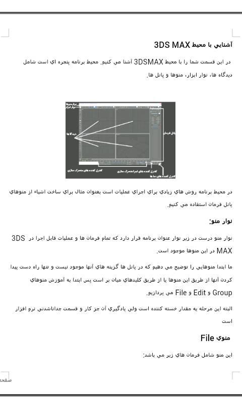 آموزش نرم افزار 3DX MAX