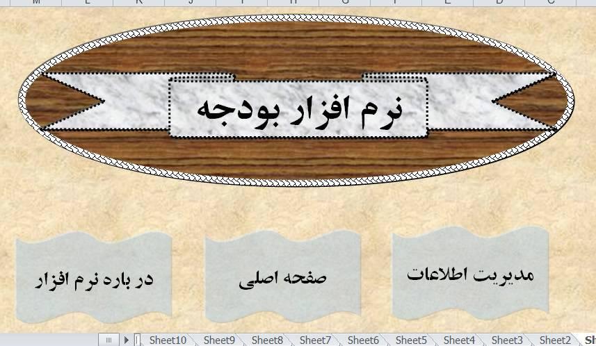 پروژه اکسل طراحي سيستم بودجه بندي جامع به همراه پاورپوينت و متن پروژه و چارت تحليل