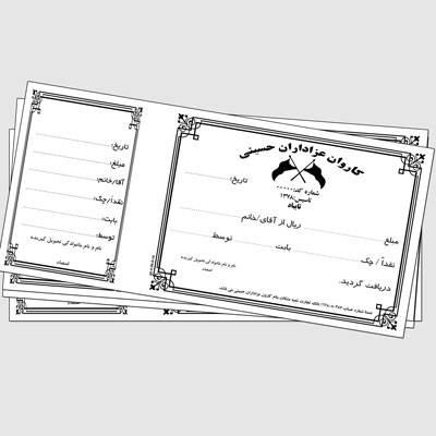 دانلود فایل  لایه باز قبض کمک به هیئت