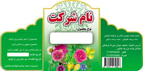 طرح لایه باز برچسب عرقیات گیاهی به صورت عمومی و خام