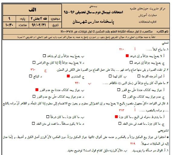 دانلود نمونه سوالات فقه 4 پایه 9 با پاسخنامه حوزه علمیه