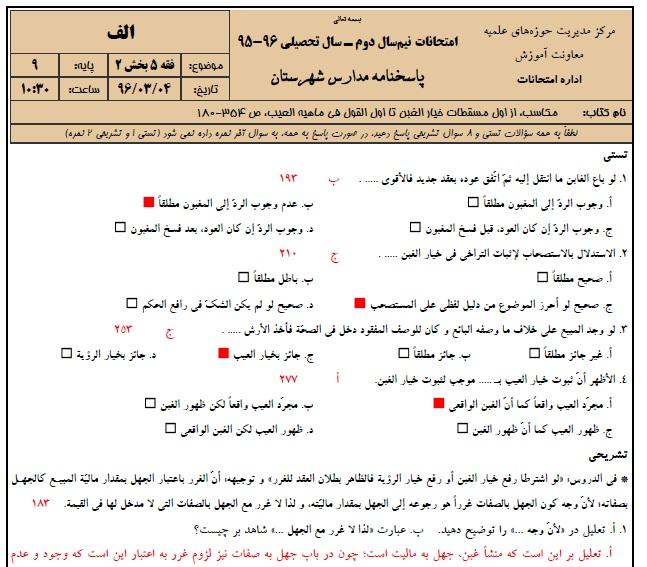 دانلود نمونه سوالات فقه 5 پایه 9 با پاسخنامه حوزه علمیه
