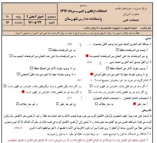 دانلود نمونه سوالات اصول 2 پایه 10 با پاسخنامه حوزه علمیه
