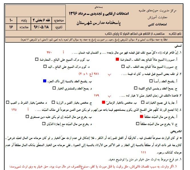 دانلود نمونه سوالات فقه 6 پایه 10 با پاسخنامه حوزه علمیه