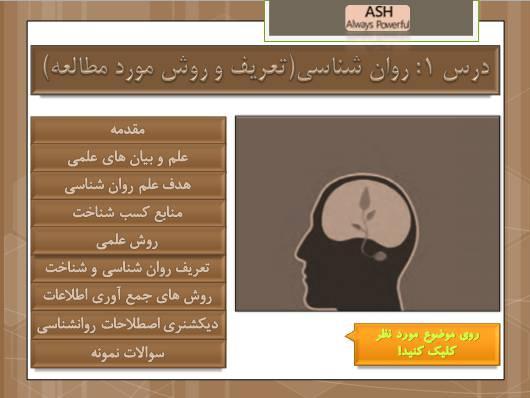 تدریس روان شناسی درس 1 (تعریف و روش موردمطالعه)