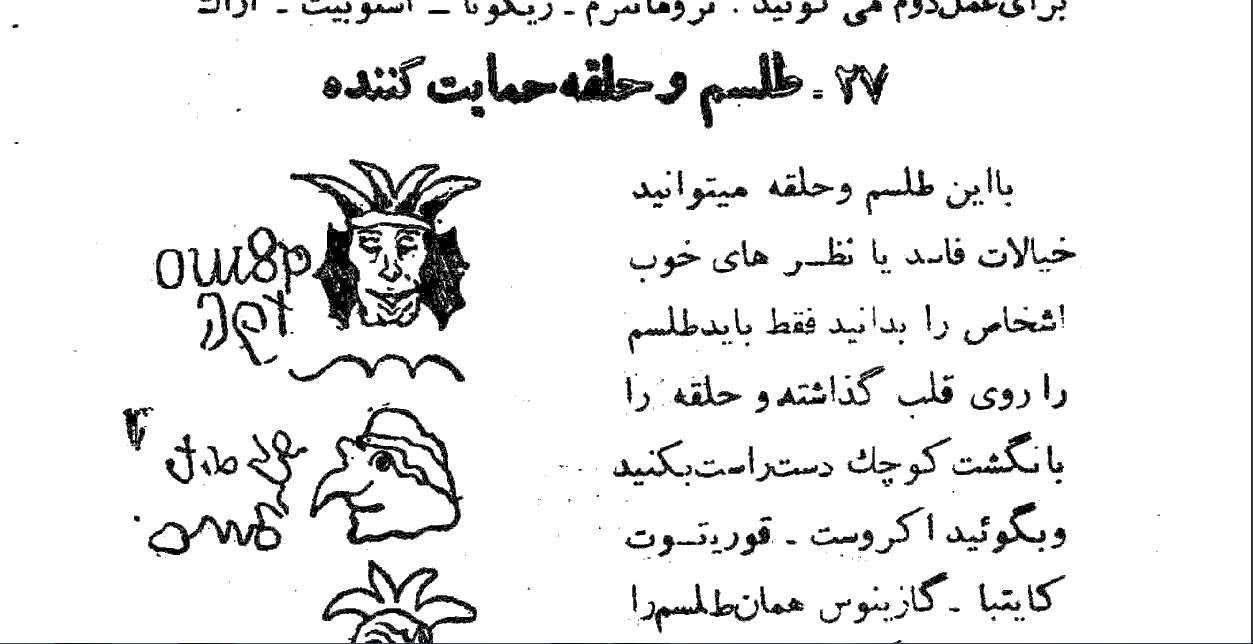 کتاب احضار ارواح و سحر و جادوهاو طلسم ها