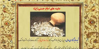 اسرار نسخه ها(گنجنامه)