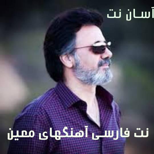 نُت فارسی آهنگهای معین