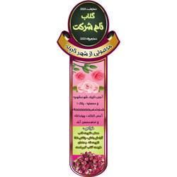 طرح لایه باز برچسب گلاب (عرقیات گیاهی قالب دار)