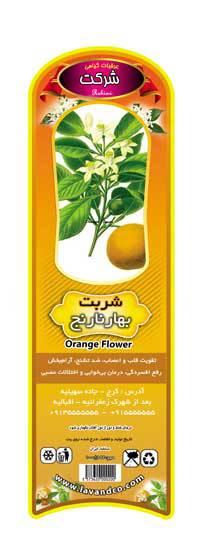 طرح لایه باز شربت بهار نارنج