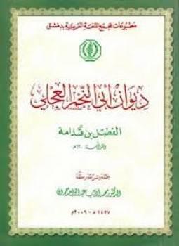 دانلود دیوان ابو نجم العجلی