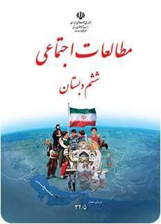 پاورپوینت درس یازدهم کتاب مطالعات اجتماعی پایه ششم ( اصفهان ، نصف جهان )