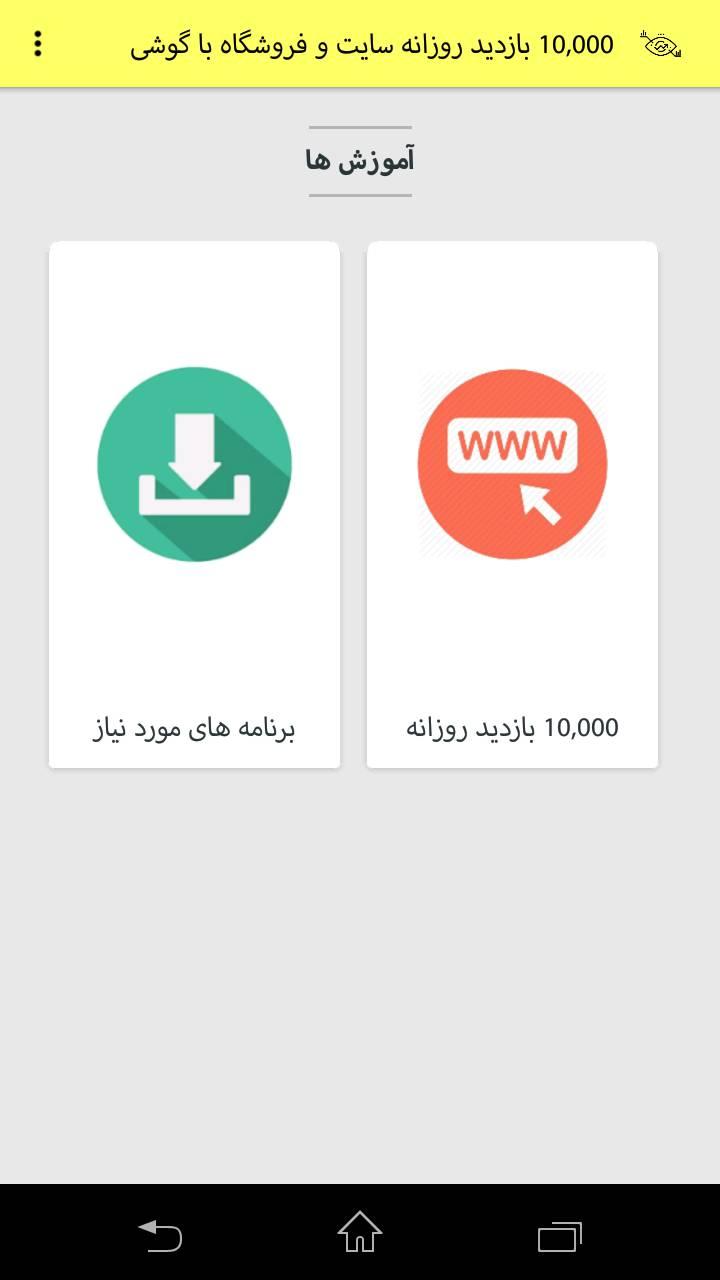 10,000 بازدید روزانه سایت با گوشی