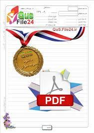 فایل PDF متن نمونه سئوال خردادماه  لیتوگرافی دیجیتال تستی و تشریحی (تئوری)
