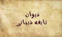 دانلود دیوان نابغه ذبیانی (متن عربی)