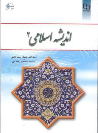 نمونه سوال اندیشه  اسلامی 2