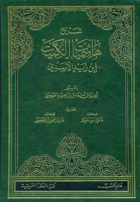 شرح هاشمیات کمیت بن زید (متن عربی)