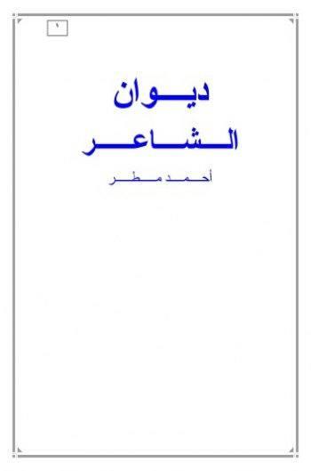 دیوان اشعار احمد مطر(شعر عربی)