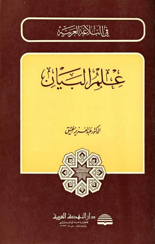 دانلود کتاب علم البیان عبدالعزیز عتیق (متن عربی)