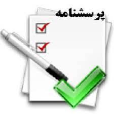 پرسشنامه استاندارد اندازهگیری موفقیت اجرای استراتژی سازمان فرهانی (1392)
