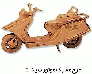 طرح معرق موتور سیکلت وسپا