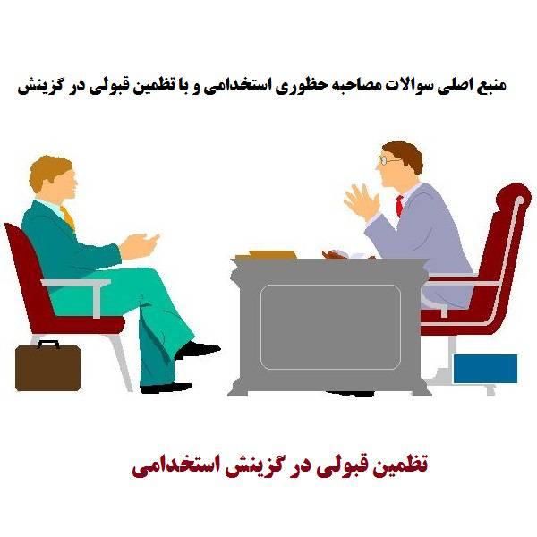 کامل ترین کتاب احکام اسلامی ویژه استخدامی پسران در 90 صفحه
