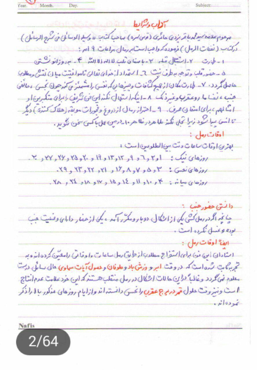 جزوه دستنویس آموزش رمل