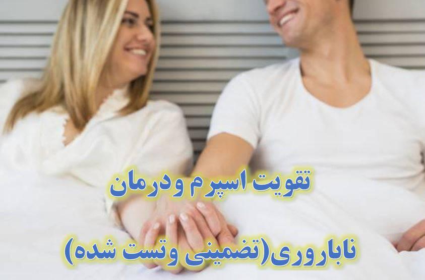 تقویت اسپرم ودرمان ناباروری(تضمینی وتست شده)