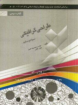 خلاصه کتاب طراحی گرافیگ سیاه و سفید