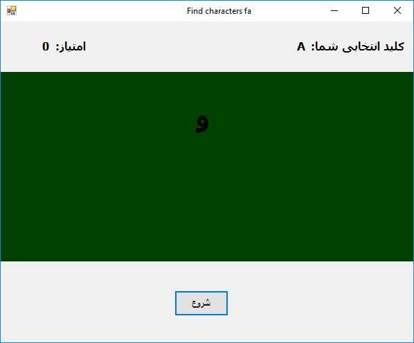 پروژه یافتن حرف در صفحه کلید فارسی