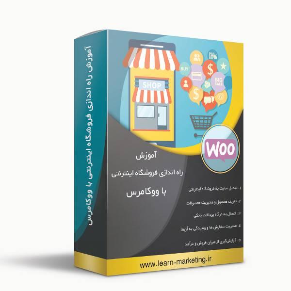 آموزش ساخت فروشگاه با ووکامرس | راه اندازی فروشگاه در ۸ ساعت