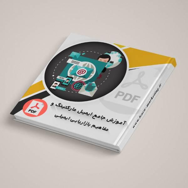 کتاب آموزش ایمیل مارکتینگ (الکترونیکی)