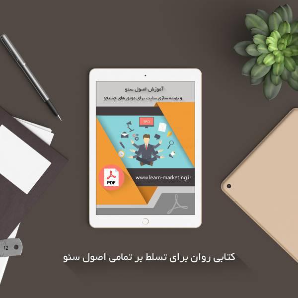 کتاب آموزش سئو و بهینه سازی سایت برای موتورهای جستجو