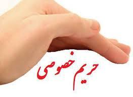 آزادي اطلاعات و حريم خصوصي