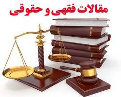 بررسي جرم پولشويي در اسناد بين المللي و حقوق ايران