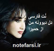 نُت فارسی دل دیوونه من از حمیرا