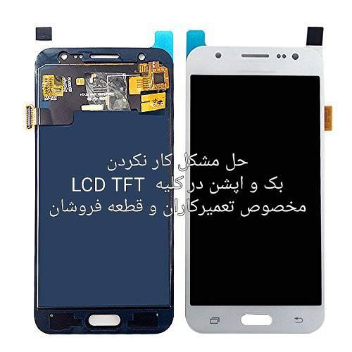 حل مشکل بد کار کردن یا کارنکردن بک و اپشن LCD های TFT