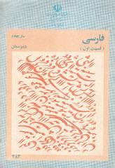 فارسی چهارم دبیرستان 1361