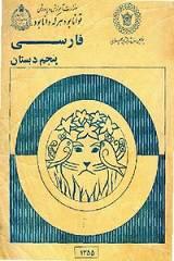 فارسی پنجم دبستان سال 1355
