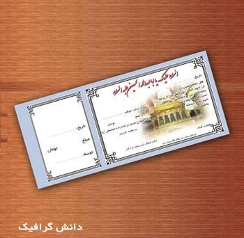 طرح لایه باز قبض کمک به هیئت و مسجد رنگی